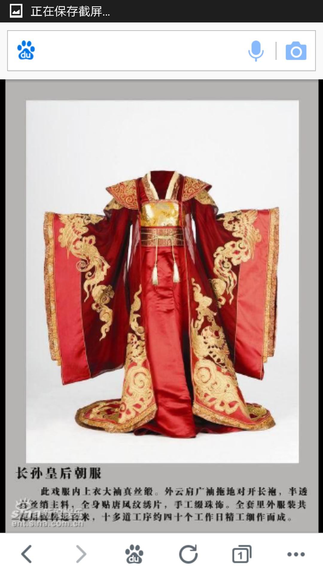 求古代皇后的凤冠,凤袍,还有各种妃嫔的图片