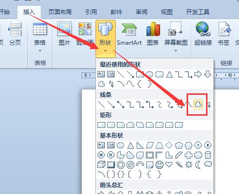 word2016怎么插入自定义形状,word2016画图工具栏在哪里图片