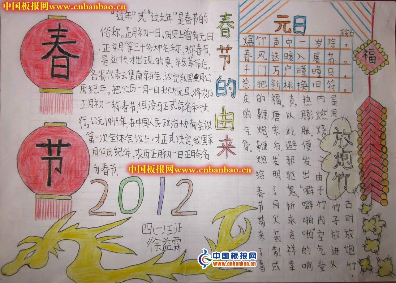 春节的由来(做手抄报用的)100字左右