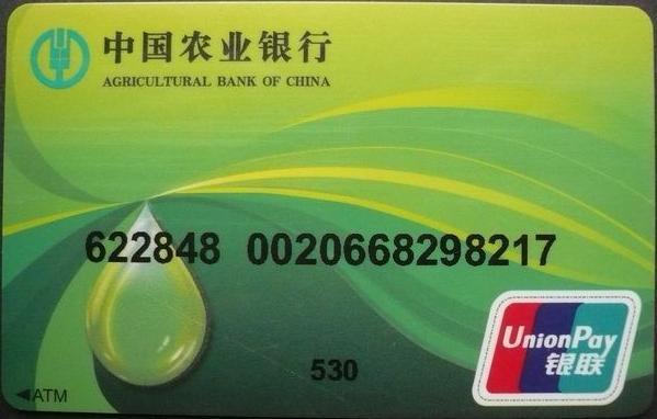 用农业银行卡充�z-._关于农业银行卡的卡号问题