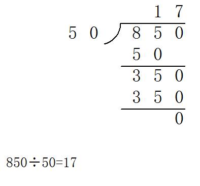 850除以5的竖式计算
