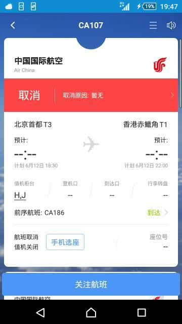 北京到南非的航班