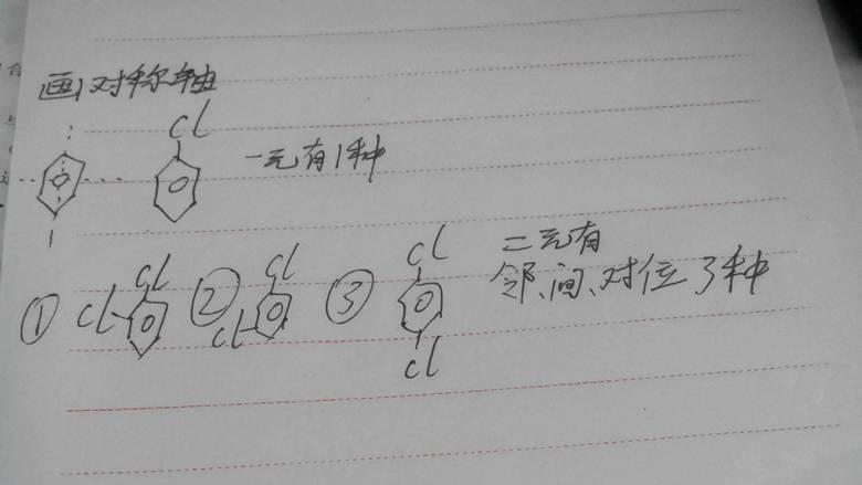 什么是苯的对二取代物