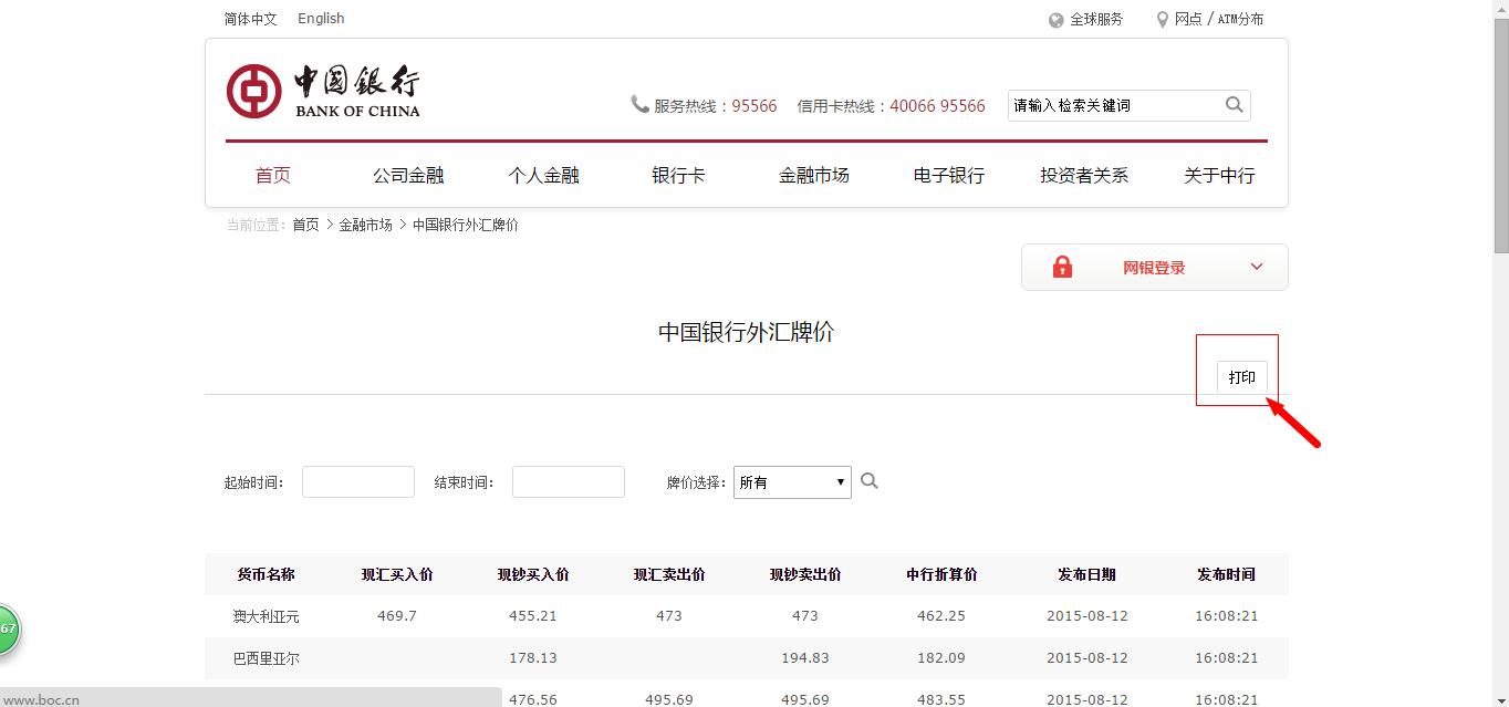 中国银行外汇牌价美元