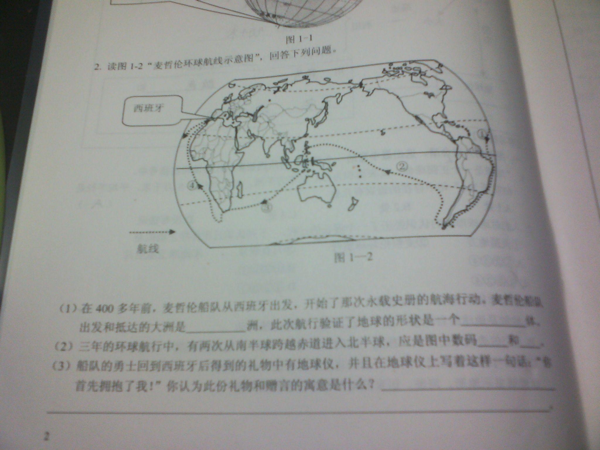 读图1 2 麦哲伦环球航线示意图 回答下列问题高清图片
