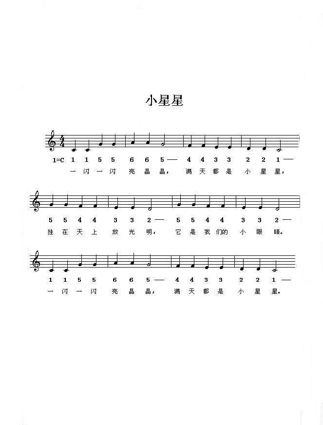 简单的电子琴儿歌简谱图片