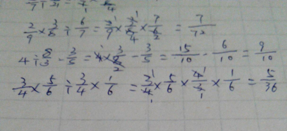 一定要列竖式,横的也可以,总之不要直接写答案的那种.图片