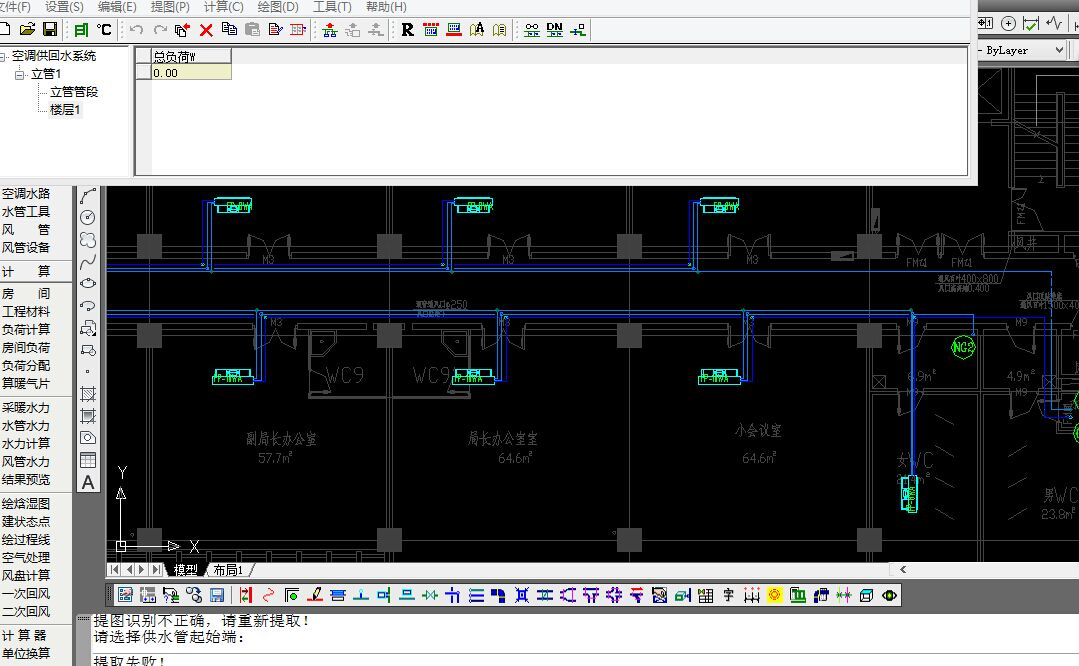 用天正暖通做空调水路计算为何楼层提取不了