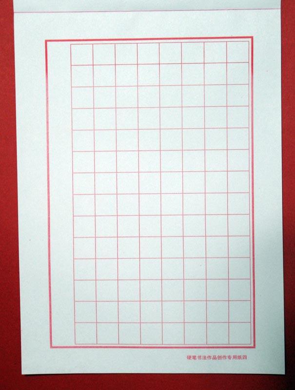 a4纸书法作品设计欣赏分享展示图片