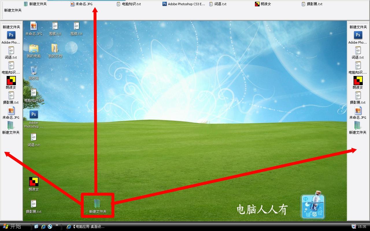 怎样更改桌面图标 怎样更改桌面图标大小 win7怎样更改桌面图标