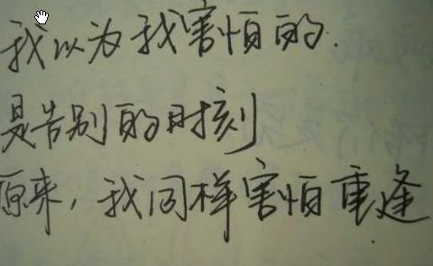 好看的字体样式,好看的字体手写图片,好看的中文手写字体图片