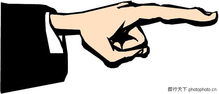 求一手指图片图片