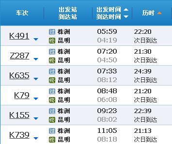株洲到云南火车