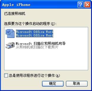 苹果5s无法连接电脑_苹果5s无法在电脑上读取照片