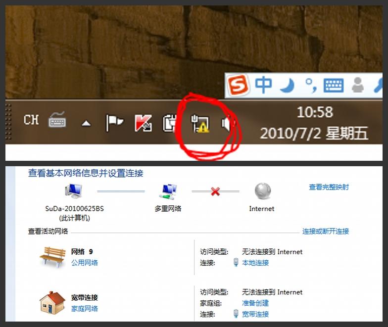 win7宽带连接图标下载素材 下载宽带连接官方下载 电信宽带连接下载图片