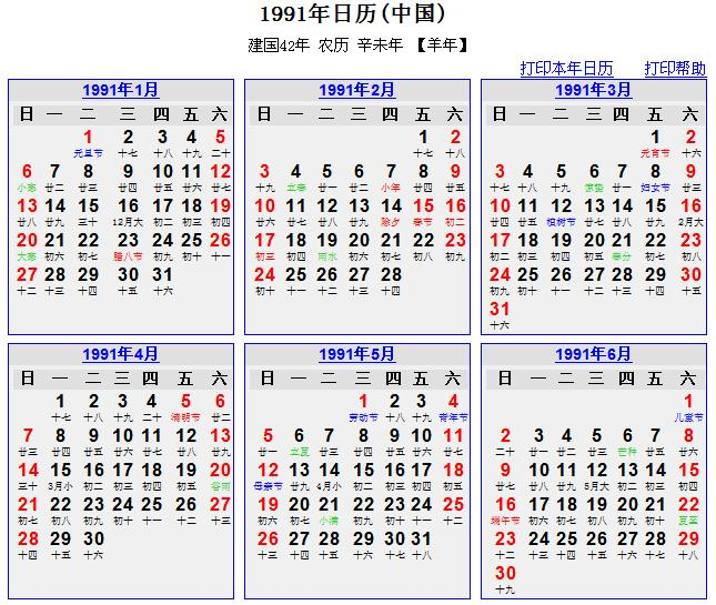 1991年日历表-2;