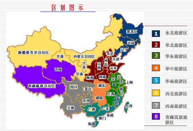中国旅游地图_请简述中国八大旅游区及区域特点?