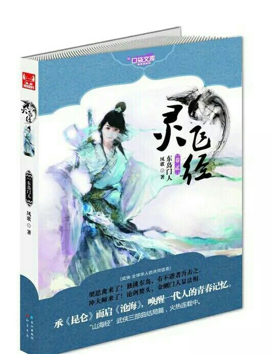 凤歌爱看金庸和古龙两人的小说.