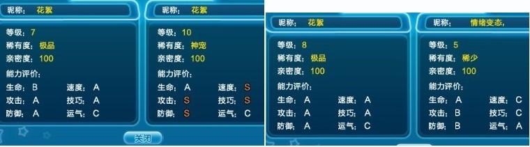 qq炫舞宠物极品升神宠后的变化(懂得进来看)图片