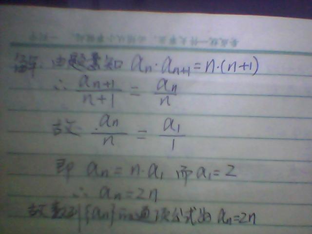 数列an满足a1 1
