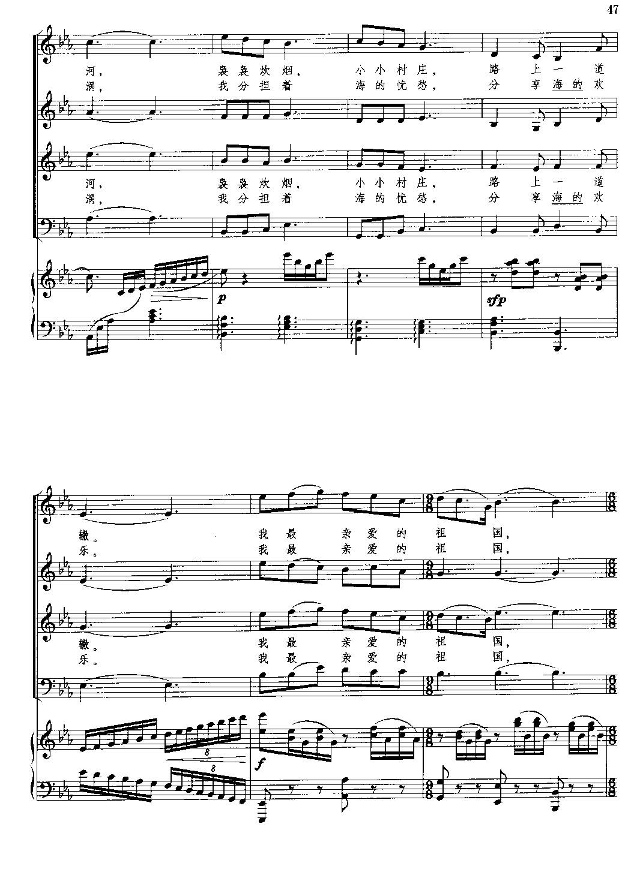 请问 谁有 我和我的祖国,合唱伴奏曲谱 着急图片