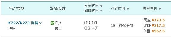 广州怎么去黄山