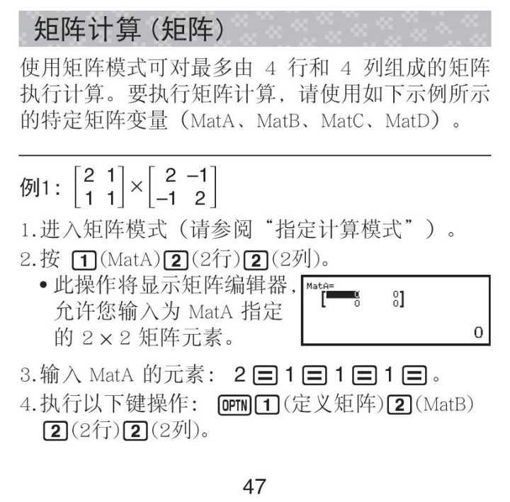 卡西欧计算器计算行列式