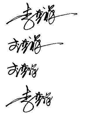 李盛根 一笔签名设计免费版显示笔画图片