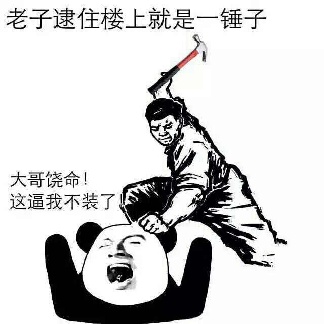 谁能给我点金馆长熊猫表情,直接发,跪求!图片