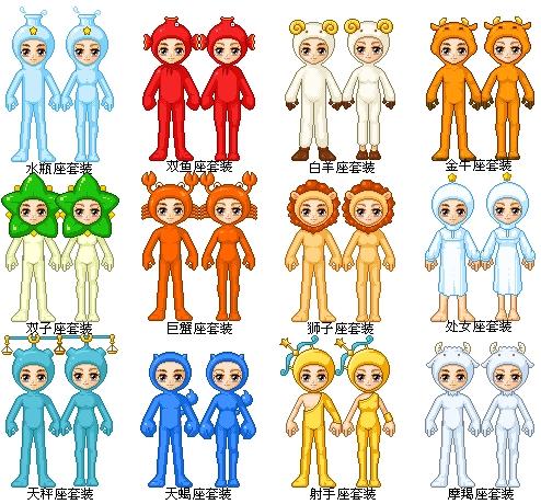 让我看看皮卡堂12星座套装的图片
