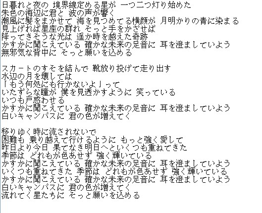 日语歌其中有句歌词翻译过来是我明白的啊 求歌名