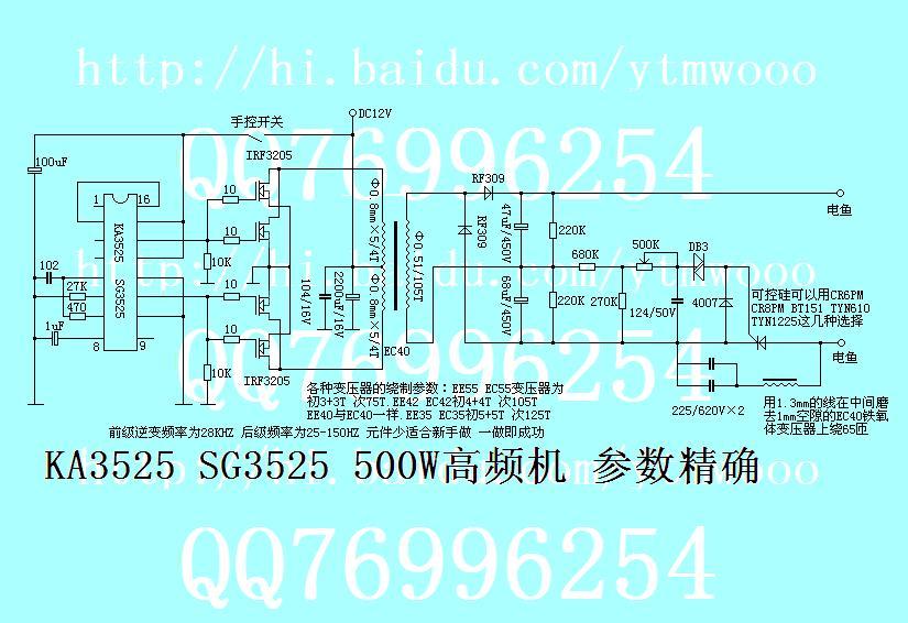 高频电鱼机电路图是吗 提供一个电鱼机的候机电路图 有谁知道这个电图片