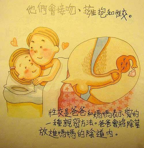 我们和老师群性交_我们会接吻,拥抱和性交.性交是爸爸妈妈表示爱的一种亲密方法.