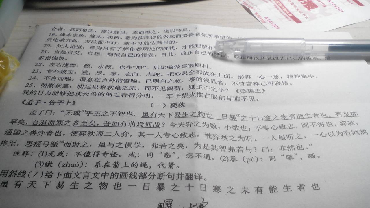 敬请高中把下高手文言文翻译成白话文,谢谢面的平度录取线图片