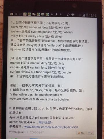 求英语分音节规则和重读规则