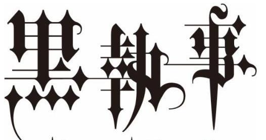 求哥特式字体!要中文的不要只有英文的!就是黑执事的字体图片