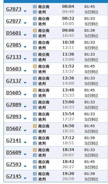 合肥高铁到九华山