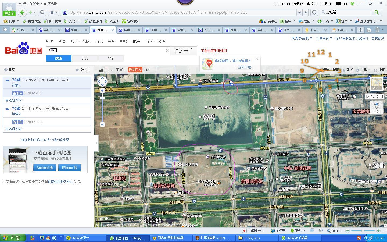 洛阳市70路公交车哪一站离 泉瞬 购物最近的地方 高清图片