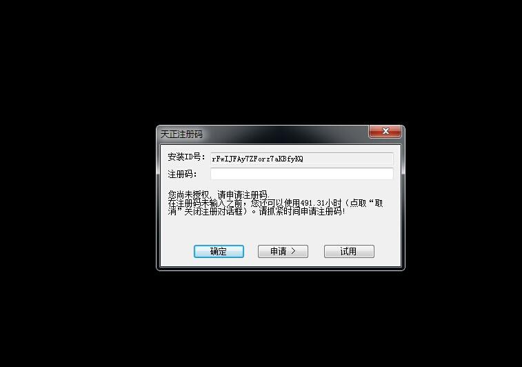 求t20天正暖通注册码,安装id号ta4jjppo7px4edmszcmo9w,谢谢啦!