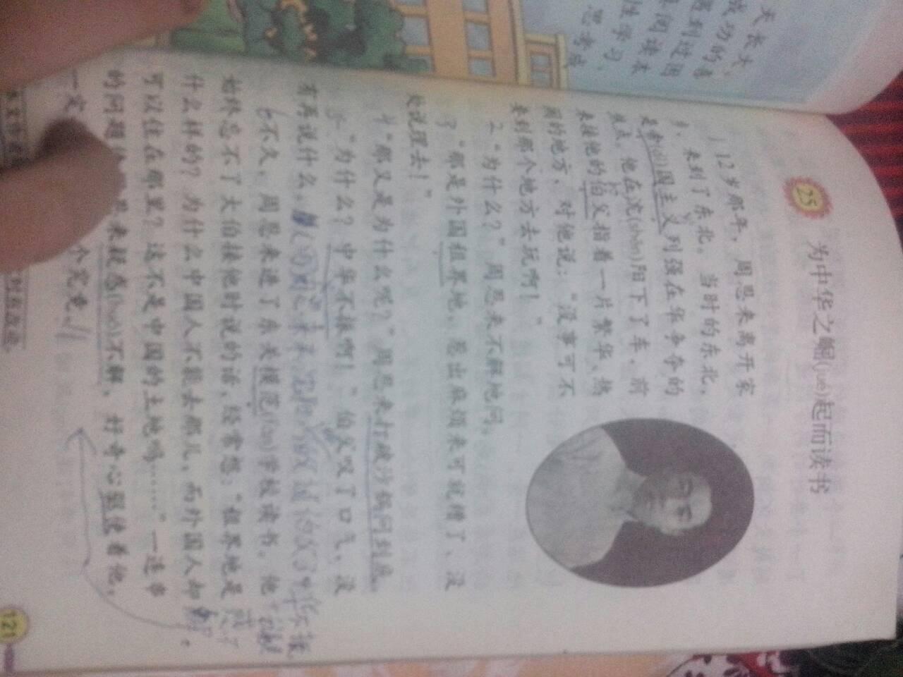 《25为中华之崛起而读书》课文讲了三件事,分别是什么图片