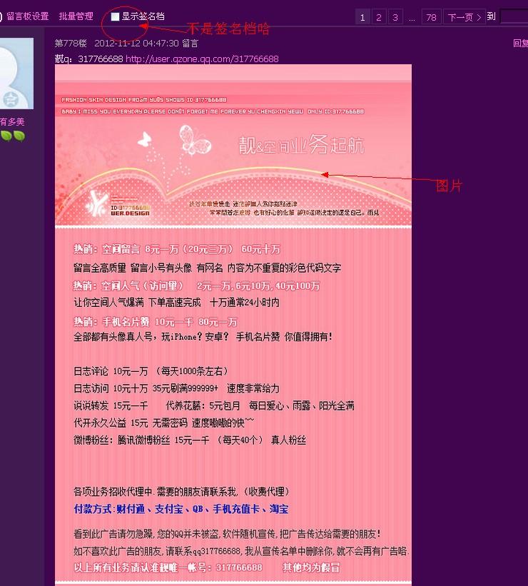 同问QQ空间留言怎么添加图片