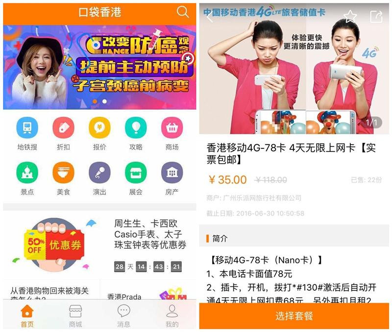 香港手机卡无限流量