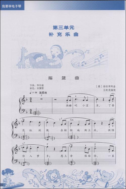 圆舞曲(单指和弦伴奏,3/4节奏练习)顺指 4.德国民谣(同音连线) 5.图片