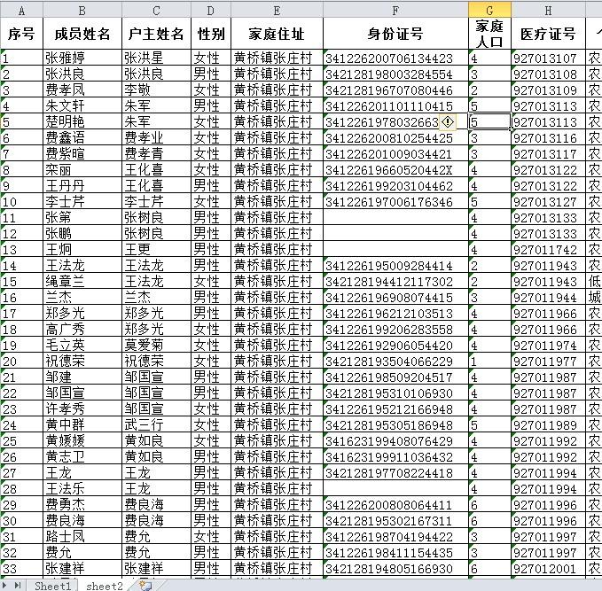 Excel 2010 如图 在sheet1中根据姓名和医疗卡号匹配sheet2中的身份证号码 求函数 百度知道