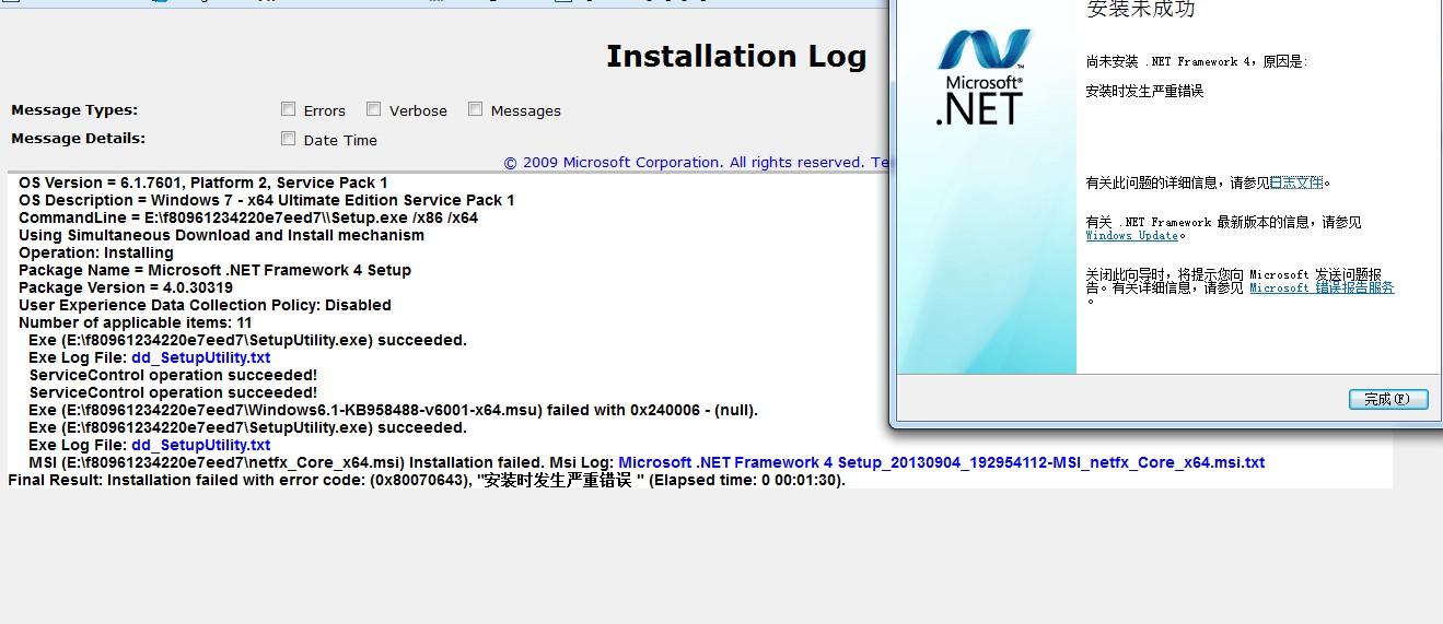 win7安装net framework 4.0 64位 安装时发生严重错误