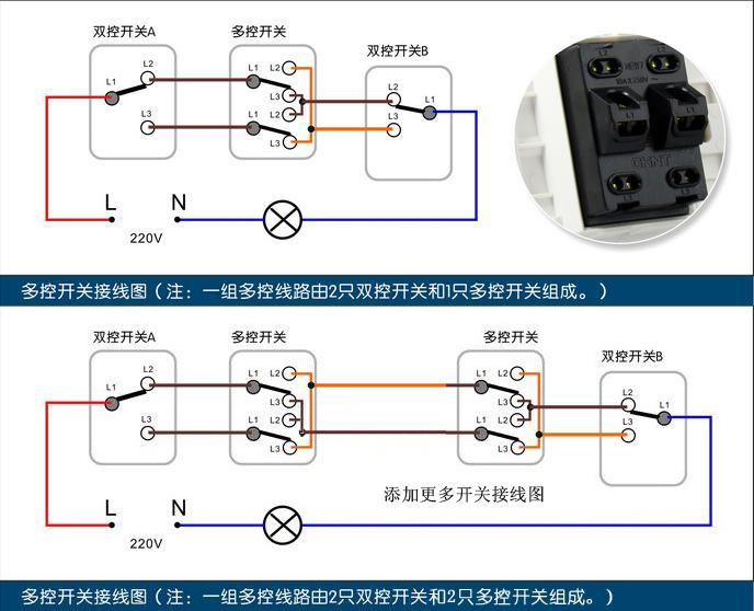 一开多控开关怎么接线 一盏灯要在3处控制,应该怎么接线图片