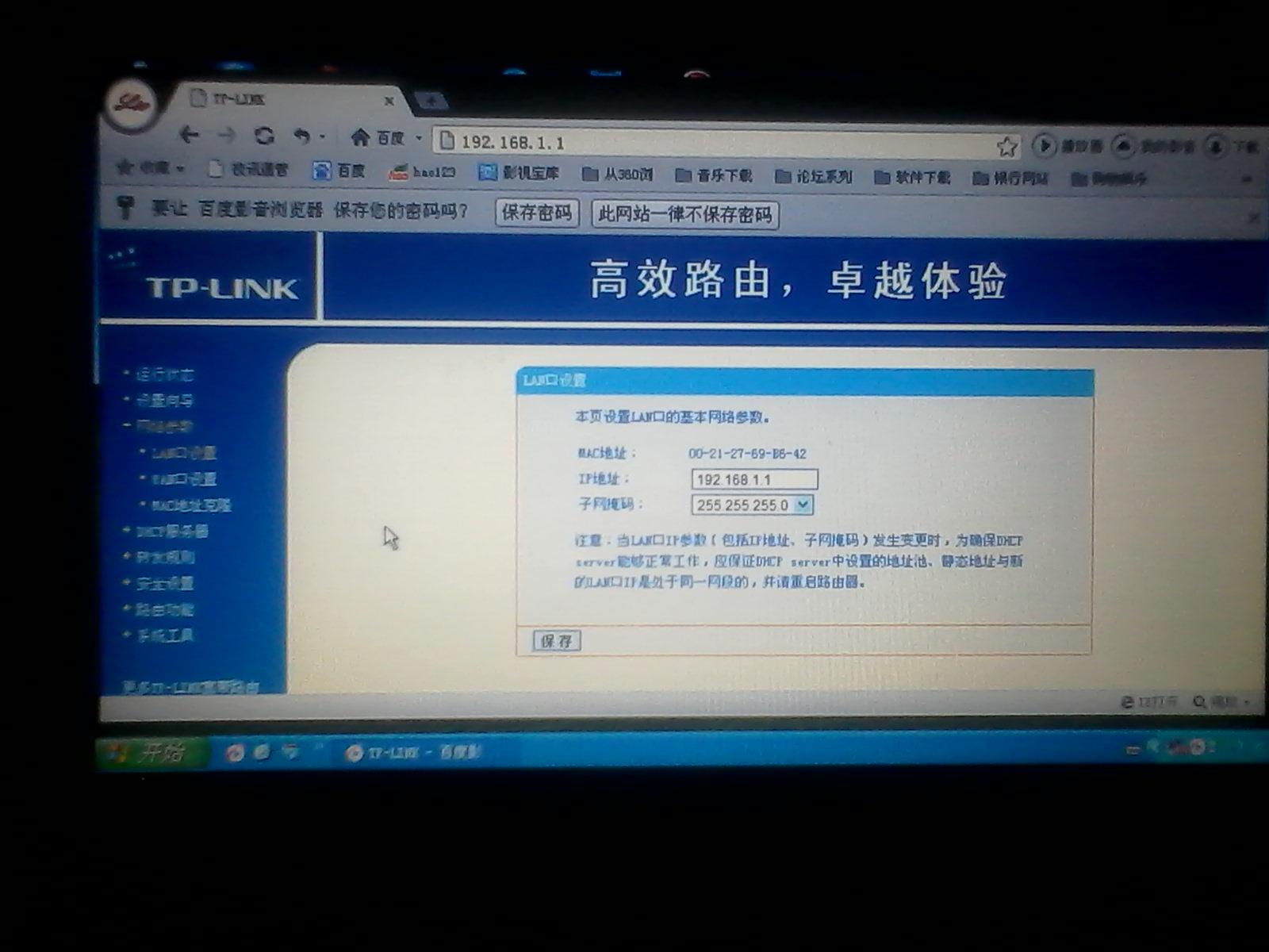 tp link无线路由器怎么设置初始密码??就是账号admin密码admin!!我想修改这个!应该这么修改??