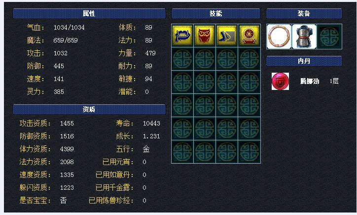 梦幻西游2表情包微信下载分享展示图片图片