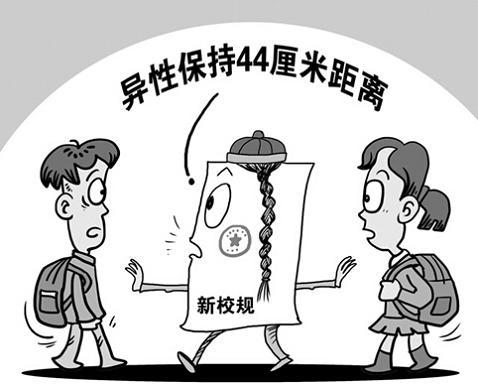 黑龙江一高校被指严查男女生交往 还有哪些禁止学生恋爱的奇葩校规?