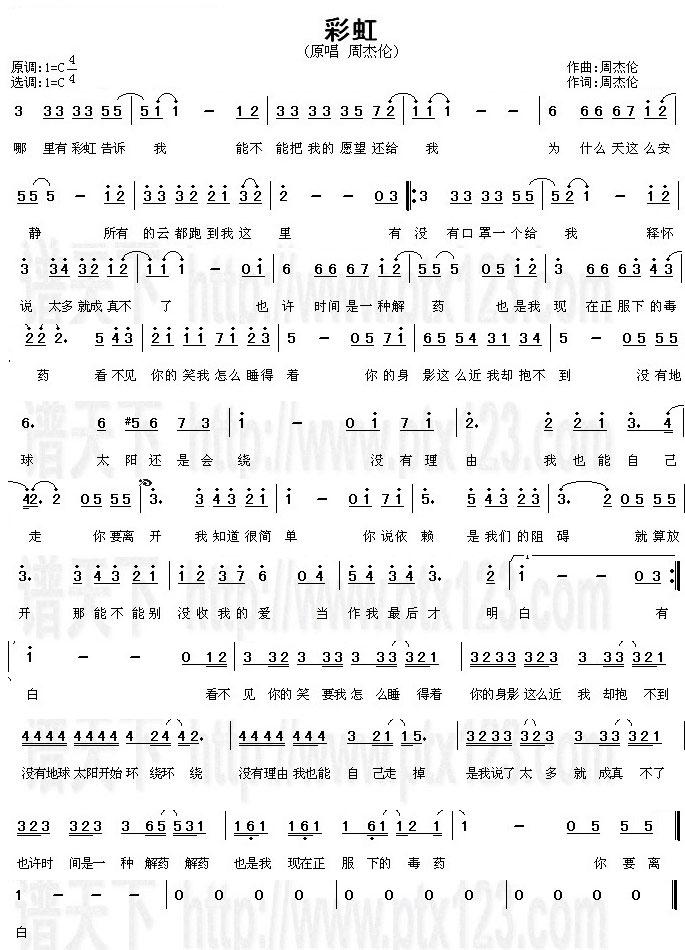 周杰伦《彩虹》歌词和钢琴简谱 (685x950); 周杰伦《彩虹》简谱?图片